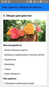 Как сделать ободок из цветов. Инструкция screenshot 5
