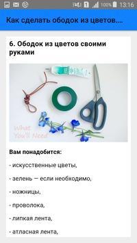 Как сделать ободок из цветов. Инструкция screenshot 6