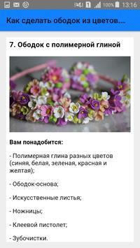 Как сделать ободок из цветов. Инструкция screenshot 7