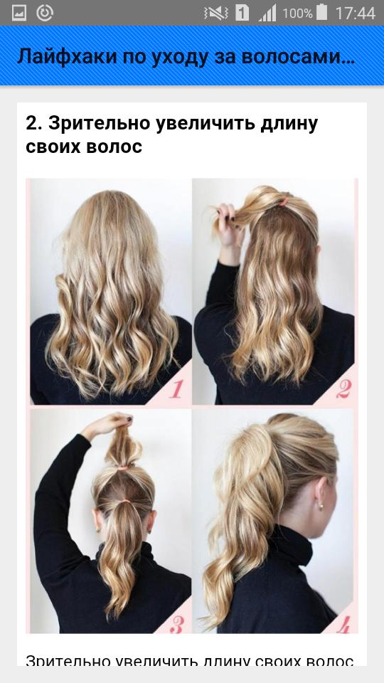 Лайфхаки по уходу за волосами девушка стресс на работе