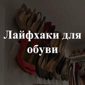 Лайфхаки для обуви. Советы icon