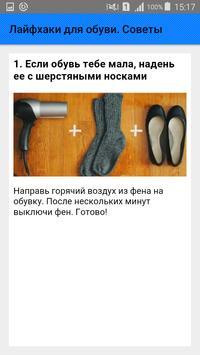 Лайфхаки для обуви. Советы screenshot 1