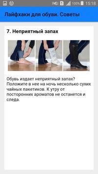 Лайфхаки для обуви. Советы screenshot 7