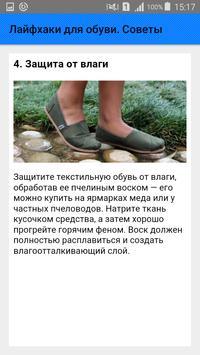 Лайфхаки для обуви. Советы screenshot 4