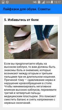 Лайфхаки для обуви. Советы screenshot 5