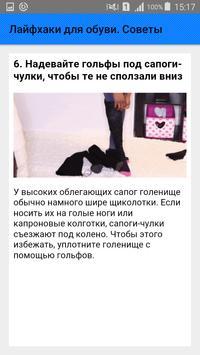 Лайфхаки для обуви. Советы screenshot 6