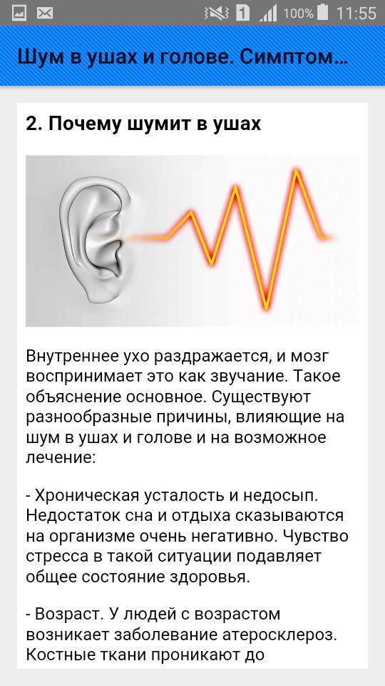 И звон причины в лечение ушах головокружение в отдают ухо голову стреляет и