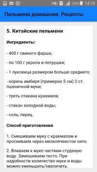 Пельмени домашние. Рецепты screenshot 5