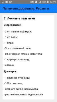 Пельмени домашние. Рецепты screenshot 7