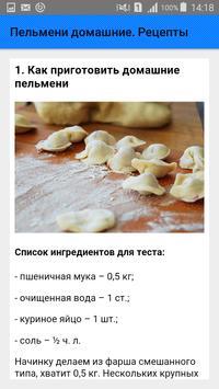 Пельмени домашние. Рецепты screenshot 1