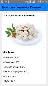 Пельмени домашние. Рецепты screenshot 2