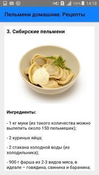 Пельмени домашние. Рецепты screenshot 3