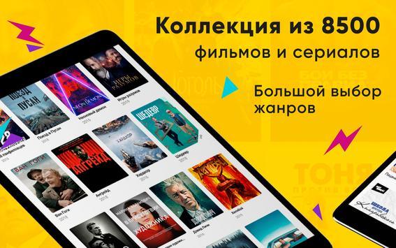 ОНЛАЙН ТВ: телевизор бесплатно и программа передач स्क्रीनशॉट 9