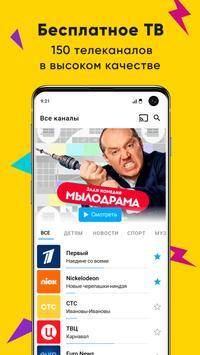 ОНЛАЙН ТВ: телевизор бесплатно и программа передач पोस्टर