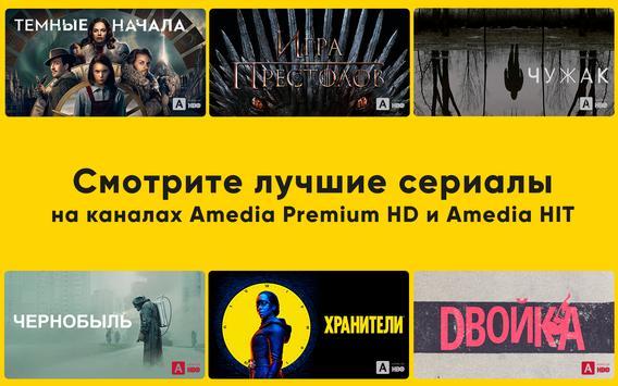 ОНЛАЙН ТВ: телевизор бесплатно и программа передач स्क्रीनशॉट 18