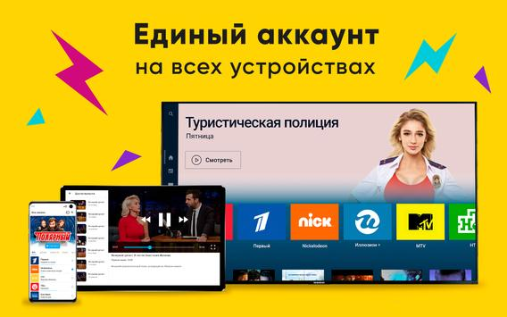 ОНЛАЙН ТВ: телевизор бесплатно и программа передач स्क्रीनशॉट 19