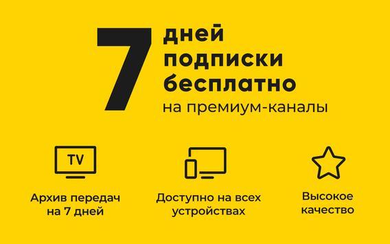 ОНЛАЙН ТВ: телевизор бесплатно и программа передач स्क्रीनशॉट 20