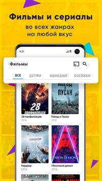 ОНЛАЙН ТВ: телевизор бесплатно и программа передач स्क्रीनशॉट 1