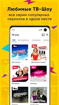 ОНЛАЙН ТВ: телевизор бесплатно и программа передач स्क्रीनशॉट 2