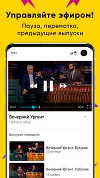 ОНЛАЙН ТВ: телевизор бесплатно и программа передач स्क्रीनशॉट 4