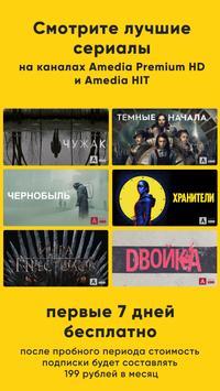 ОНЛАЙН ТВ: телевизор бесплатно и программа передач स्क्रीनशॉट 5