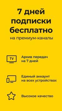 ОНЛАЙН ТВ: телевизор бесплатно и программа передач स्क्रीनशॉट 6