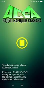 Радио Асса poster