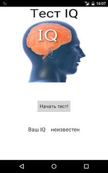 Сицилийский квест IQ тест poster