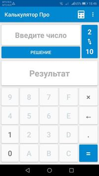 Калькулятор A+ screenshot 2