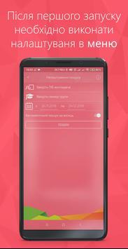 Електронний розклад ГНПУ screenshot 4