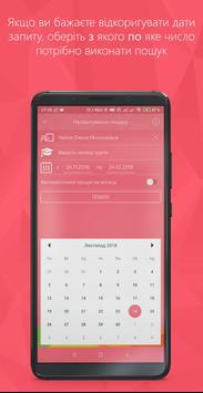 Електронний розклад ГНПУ screenshot 6