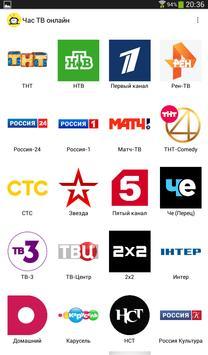 Час ТВ स्क्रीनशॉट 4