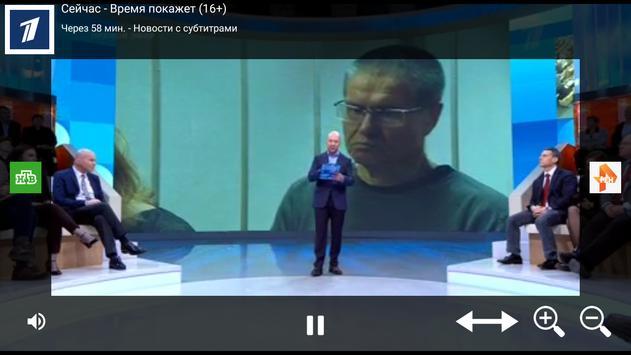 Час ТВ онлайн screenshot 2