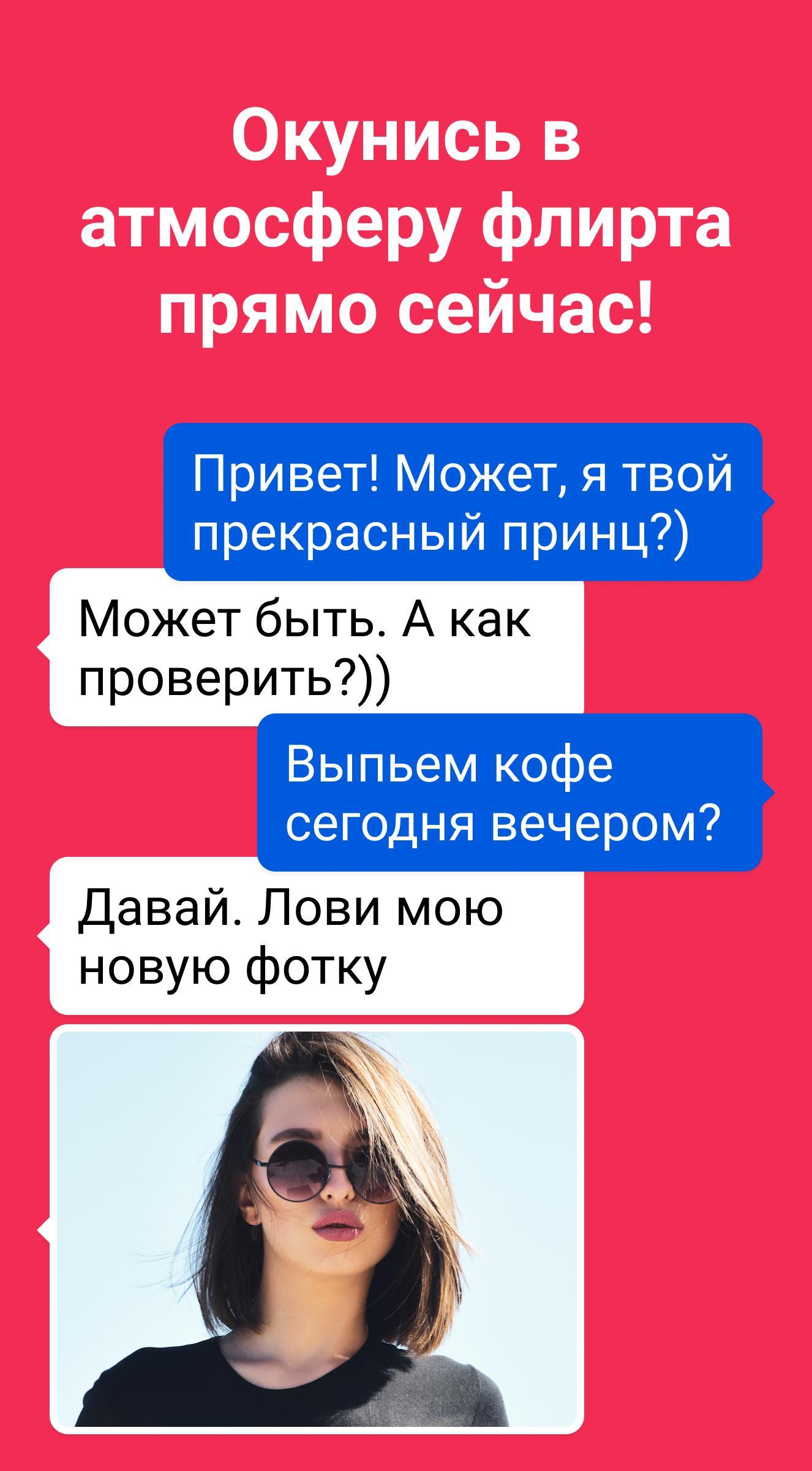 бесплатный сайт онлайн знакомств рулетка