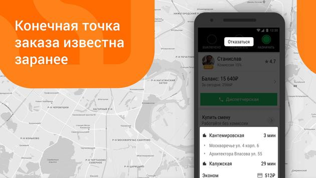 Ситимобил для водителей – работа водителем такси скриншот 4