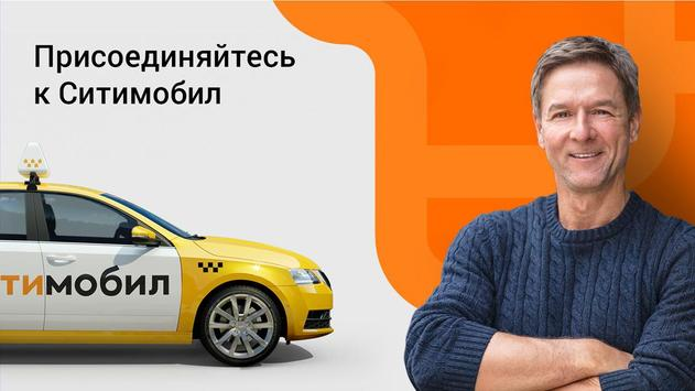 Citymobil Driver poster