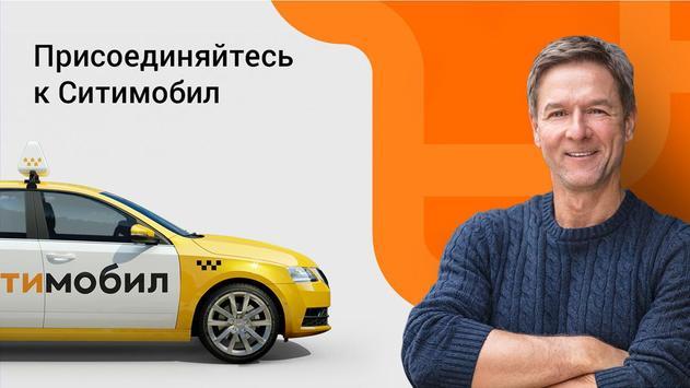 Ситимобил для водителей–водитель: вакансии, работа الملصق