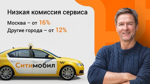 Ситимобил для водителей – работа водителем такси скриншот 1