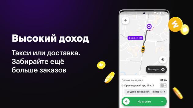 Citymobil Driver poster