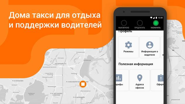 Citymobil Driver screenshot 2