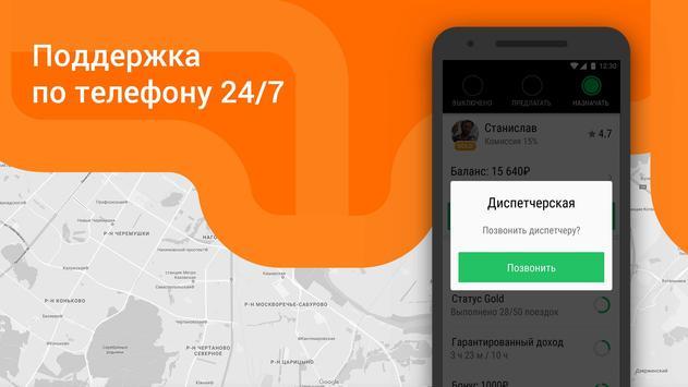 Ситимобил для водителей – работа водителем такси скриншот 5