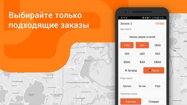 Ситимобил для водителей – работа водителем такси скриншот 6
