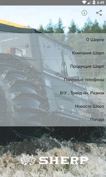 Мой ШЕРП / My SHERP poster