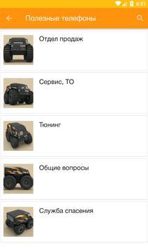 Мой ШЕРП / My SHERP screenshot 2