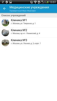 Инфоклиника.RU screenshot 1