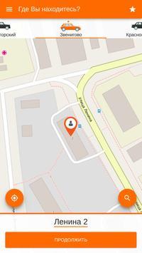 Такси Z-V-O г. ЗВЕНИГОВО screenshot 17