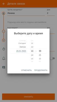 Такси Z-V-O г. ЗВЕНИГОВО screenshot 12