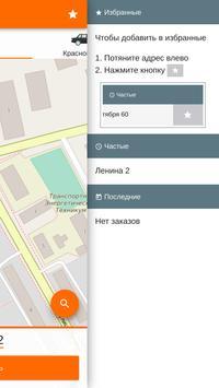 Такси Z-V-O г. ЗВЕНИГОВО screenshot 22