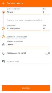 Такси Z-V-O г. ЗВЕНИГОВО screenshot 3
