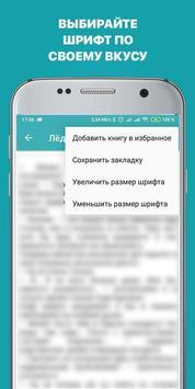 Книги русских писателей. Бесплатная коллекция screenshot 6